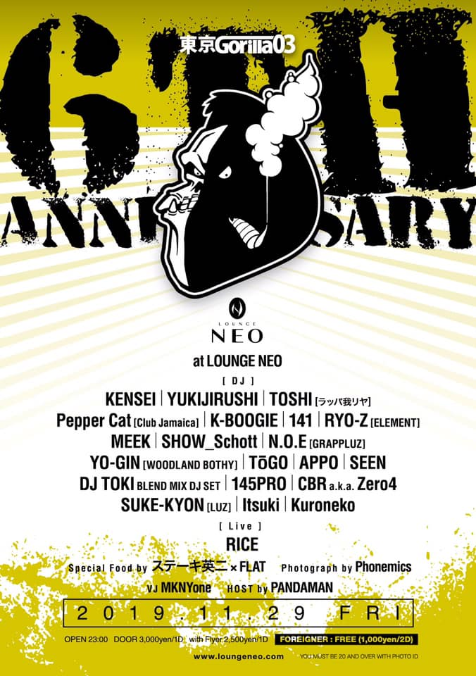 東京gorilla03_6周年